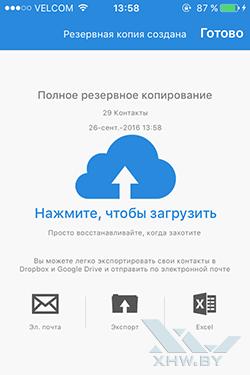 Резервная копия контактов iPhone. Рис. 9