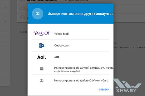 Перенос контактов с iOS на Android через iCloud. Рис. 2