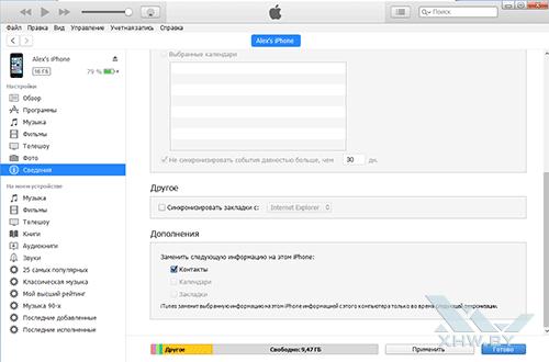 Импорт контактов iPhone. Рис. 2