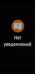 Уведомления на Samsung Gear Fit 2