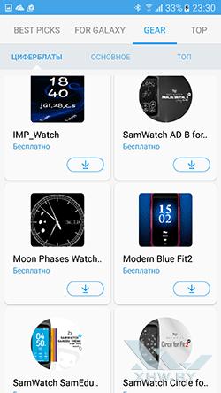 Приложения для Samsung Gear Fit 2. Рис. 2
