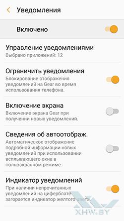 Уведомления в Samsung Gear для Samsung Gear Fit 2