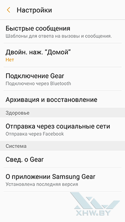 Настройка в Samsung Gear для Samsung Gear Fit 2. Рис. 1