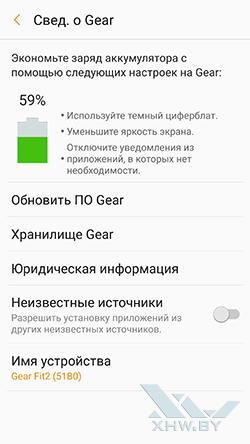 Сведения в Samsung Gear для Samsung Gear Fit 2. Рис. 1