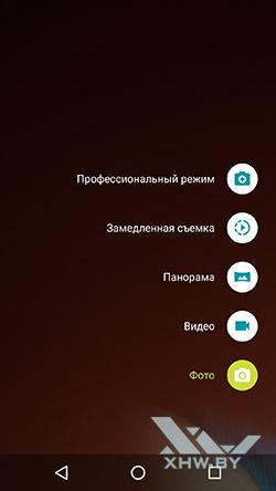 У камеры Motorola Moto G4 пять основных режимов фото