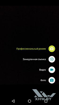 Режимы фронтальной камеры Motorola