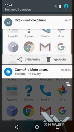Панель уведомлений в Motorola Moto G4