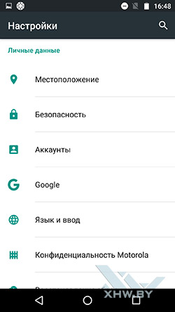 Настройки личных данных Motorola Moto G4
