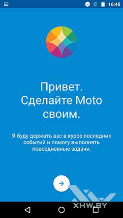 Motorola Moto G4 предлагают сделать «своим», настроив дополнительные функции управления
