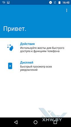 Motorola Moto G4 предлагает дополнительные функции для управления и дисплея