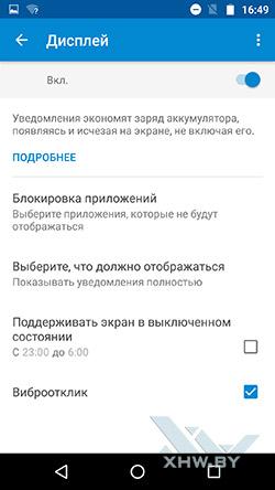 Motorola Moto G4 предлагается настроить отображение уведомлений