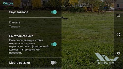 Общие настройки камеры Motorola Moto G4