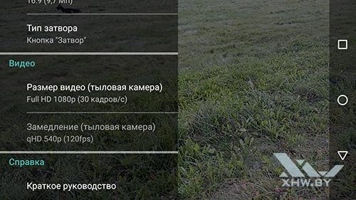 Настройки разрешения фото Motorola Moto G4