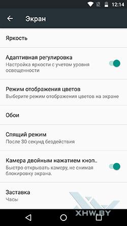 Настройки экрана Motorola Moto G4