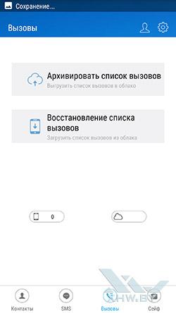 SYNCit на Lenovo Vibe K5 Note. Рис. 3