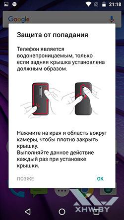 Защита от попадания Motorola Moto G (3rd)