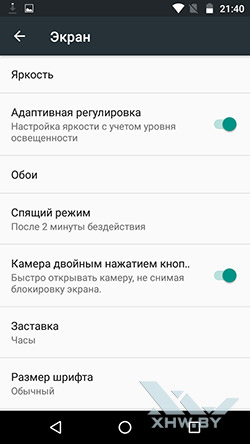 Настройки экрана Motorola Moto G (3rd)