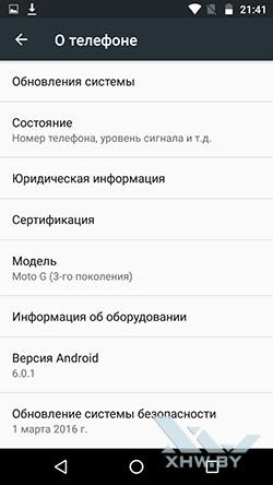 О Motorola Moto G (3rd)