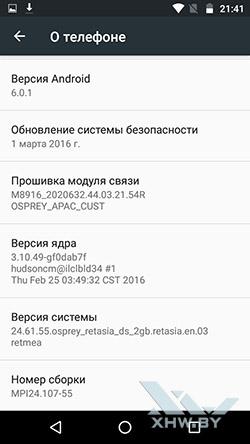 Информация о Motorola Moto G (3rd)