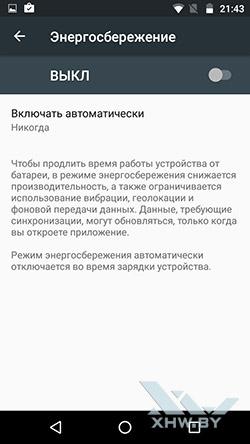 Параметры автономности Motorola Moto G (3rd)