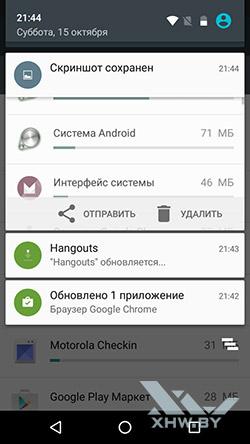 Панель уведомлений на Motorola Moto G (3rd)