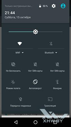 Быстрые настройки на Motorola Moto G (3rd)
