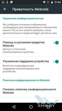 Приватность на Motorola Moto G (3rd)