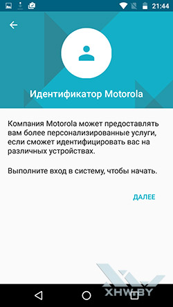 Приложение Moto на Motorola Moto G (3rd). Рис. 1