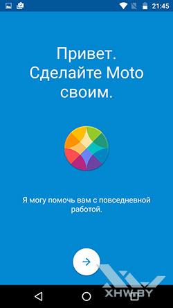Приложение Moto на Motorola Moto G (3rd). Рис. 2