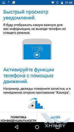 Приложение Moto на Motorola Moto G (3rd). Рис. 3