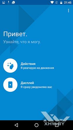 Приложение Moto на Motorola Moto G (3rd). Рис. 4