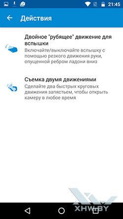 Приложение Moto на Motorola Moto G (3rd). Рис. 5
