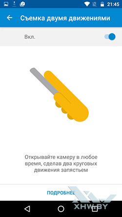 Приложение Moto на Motorola Moto G (3rd). Рис. 7