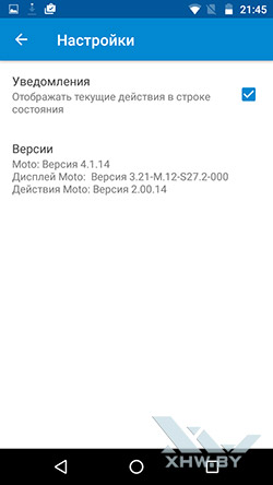 Приложение Moto на Motorola Moto G (3rd). Рис. 8