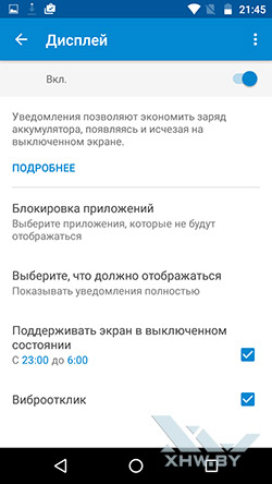 Приложение Moto на Motorola Moto G (3rd). Рис. 9