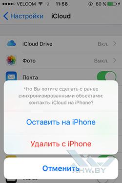 Отключение контактов iPhone от iCloud