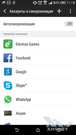 Синхронизация Android с Gmail