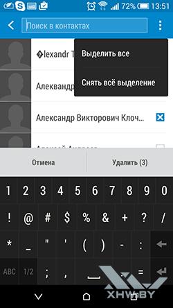 Удаление всех контактов на Android