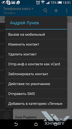 Удаление контакта в Android из контекстного меню