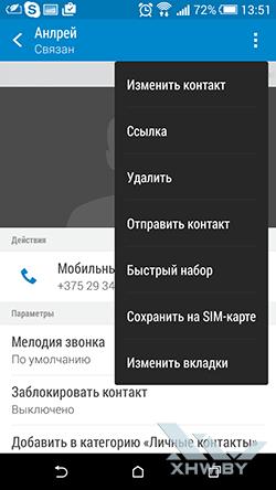 Удаление контакта из записи контакта