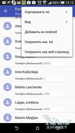 Приложение Контакты VCF