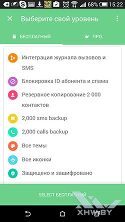 Возможности бесплатной версии приложения Контакты+