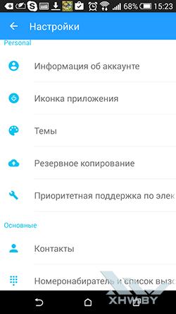Настройки Контакты+