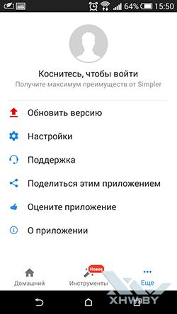 Настройки Simpleк Контакты