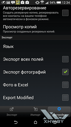Настройки параметров экспорта в SA Контакты Lite рис.2
