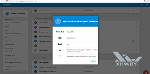 Новая версия Контактов Google поддерживает импорт из Outlook