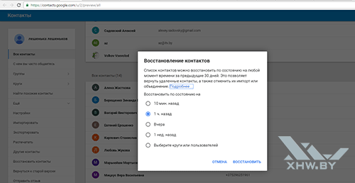 Восстановление контактов в Gmail