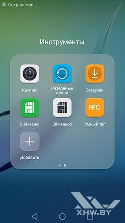 Инструменты на Huawei Nova. Рис. 2