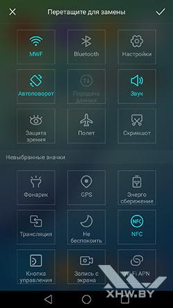 Параметры быстрых настроек Huawei Nova