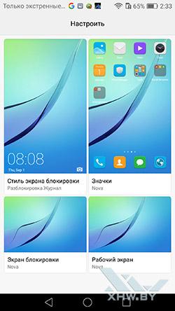 Темы на Huawei Nova. Рис. 2